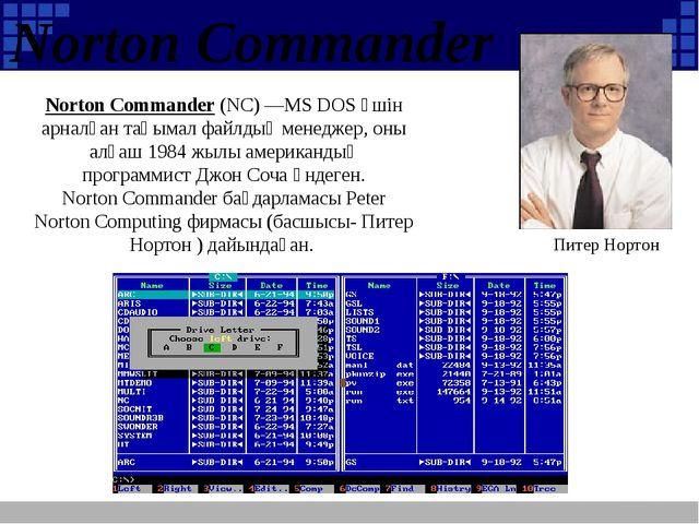 Norton Commander Norton Commander (NC)—MS DOS үшін арналған таңымал файлдық...