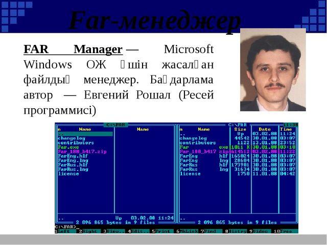 Far-менеджер FAR Manager— Microsoft Windows ОЖ үшін жасалған файлдық менедже...
