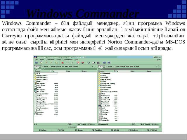 Windows Commander Windows Commander – бұл файлдық менеджер, яғни программа Wi...
