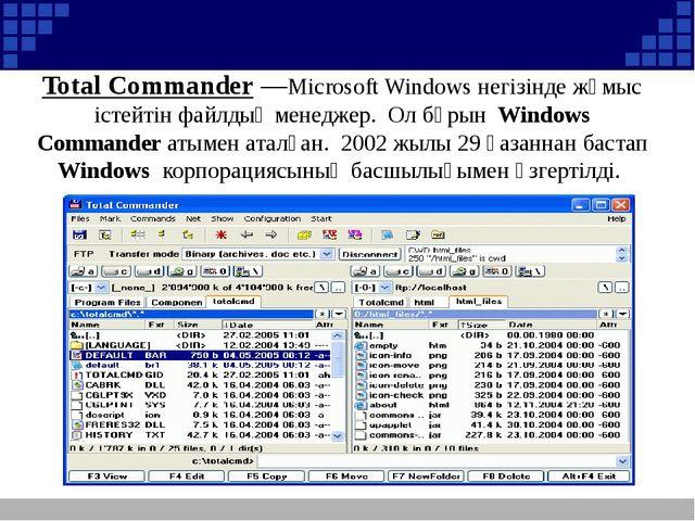 Total Commander—Microsoft Windows негізінде жұмыс істейтін файлдық менеджер....