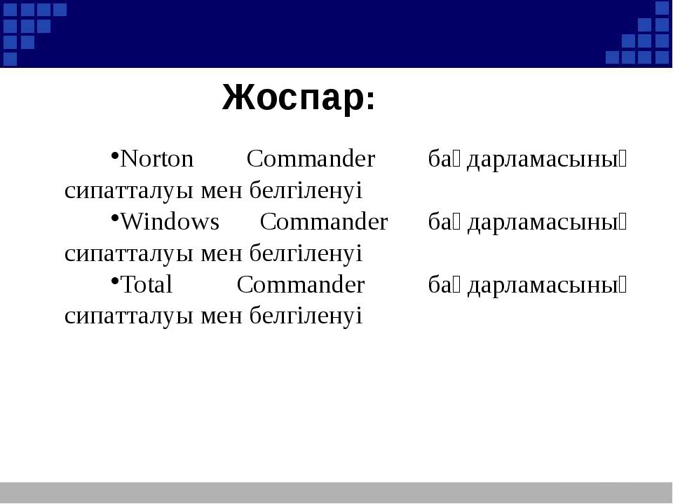Norton Commander бағдарламасының сипатталуы мен белгіленуі Windows Commander...