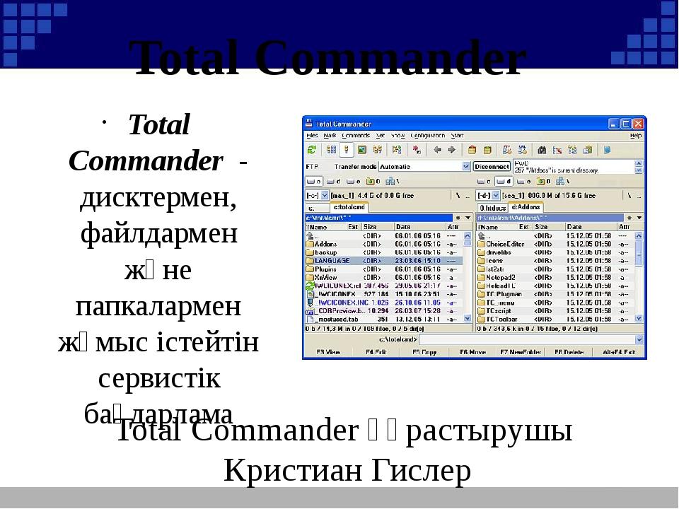 Total Commander Total Commander - дисктермен, файлдармен және папкалармен жұм...