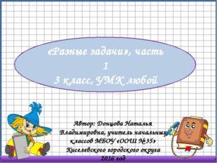 Автор: Донцова Наталья Владимировна, учитель начальных классов МБОУ «ООШ № 3