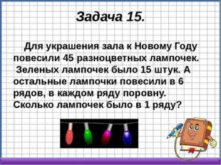 Задача 15. Для украшения зала к Новому Году повесили 45 разноцветных лампочек