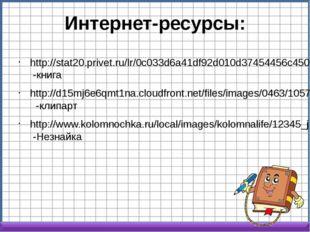 Интернет-ресурсы: http://stat20.privet.ru/lr/0c033d6a41df92d010d37454456c4500