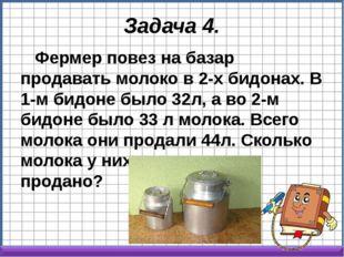 Задача 4. Фермер повез на базар продавать молоко в 2-х бидонах. В 1-м бидоне