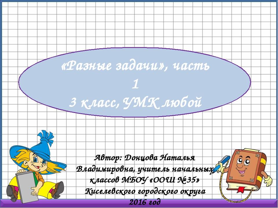 Автор: Донцова Наталья Владимировна, учитель начальных классов МБОУ «ООШ № 3...