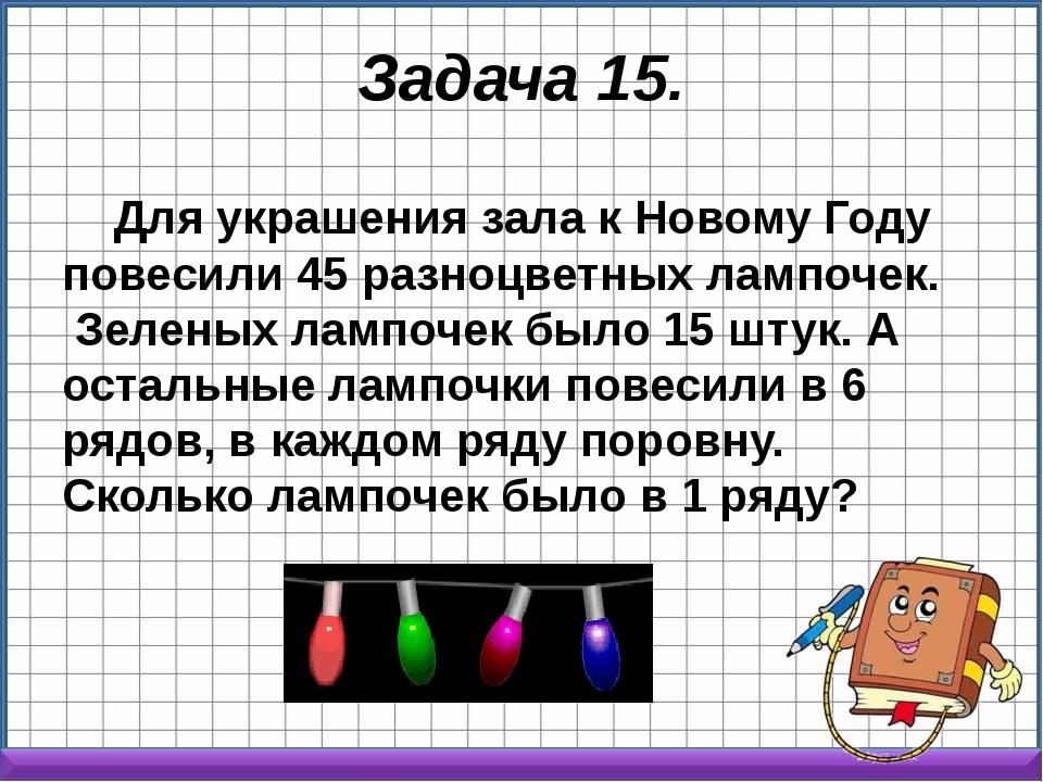 Задача 15. Для украшения зала к Новому Году повесили 45 разноцветных лампочек...