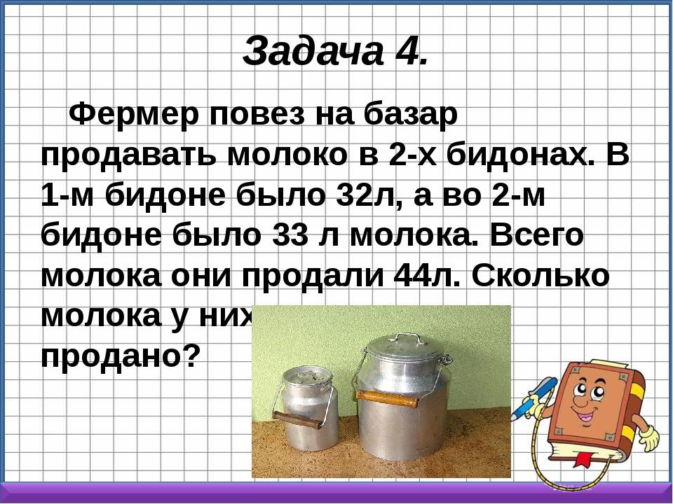 Задача 4. Фермер повез на базар продавать молоко в 2-х бидонах. В 1-м бидоне...