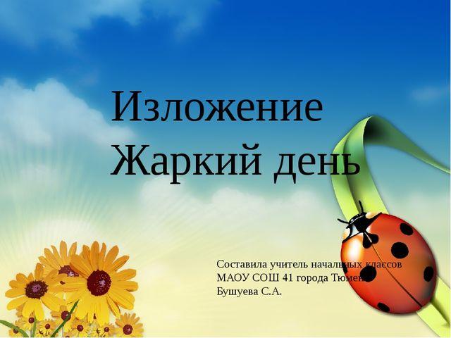 Изложение Жаркий день Составила учитель начальных классов МАОУ СОШ 41 города...
