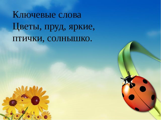 Ключевые слова Цветы, пруд, яркие, птички, солнышко.