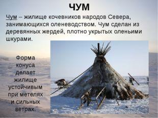 ЧУМ Чум– жилище кочевников народов Севера, занимающихся оленеводством. Чум с