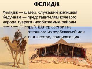 ФЕЛИДЖ Фелидж — шатер, служащий жилищем бедуинам — представителям кочевого на
