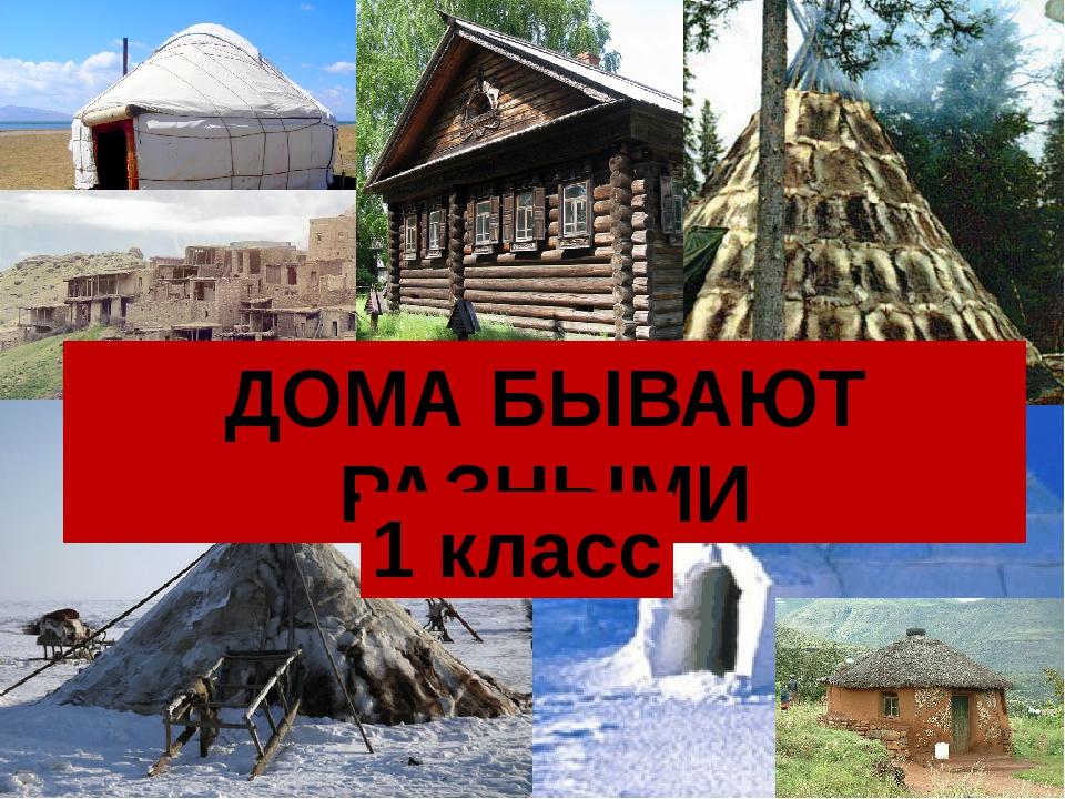 ДОМА БЫВАЮТ РАЗНЫМИ 1 класс