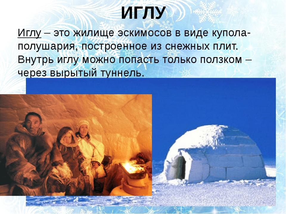 ИГЛУ Иглу– это жилище эскимосов в виде купола-полушария, построенное из снеж...