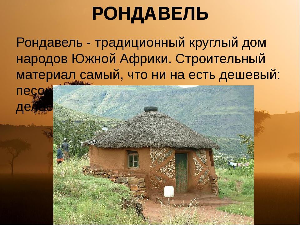 РОНДАВЕЛЬ Рондавель- традиционный круглый дом народов Южной Африки. Строител...