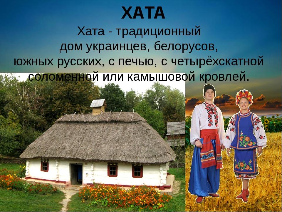 ХАТА Хата - традиционный домукраинцев,белорусов, южныхрусских,спечью, с...