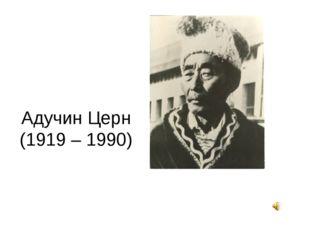 Адучин Церн (1919 – 1990)