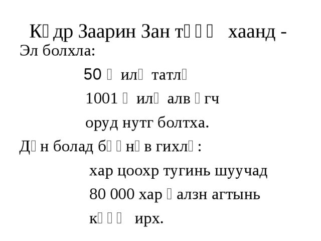 Күдр Заарин Зан тәәҗ хаанд - Эл болхла: 50 җилә татлһ 1001 җилә алв өгч оруд...