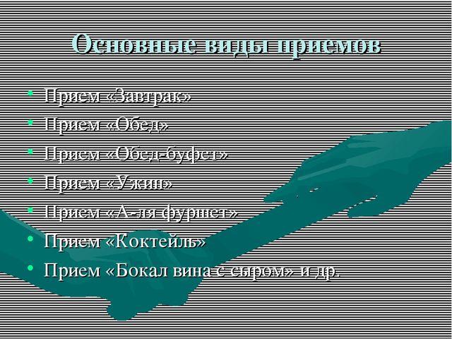 Основные виды приемов Прием «Завтрак» Прием «Обед» Прием «Обед-буфет» Прием «...