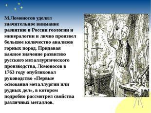 М.Ломоносов уделял значительное внимание развитию в России геологии и минерал