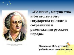 «Величие , могущество и богатство всего государства состоит в сохранении и р