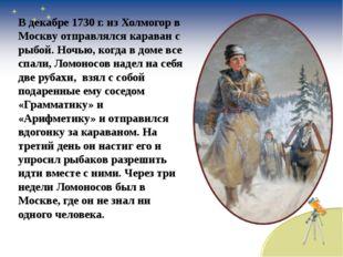 В декабре 1730 г. из Холмогор в Москву отправлялся караван с рыбой. Ночью, ко