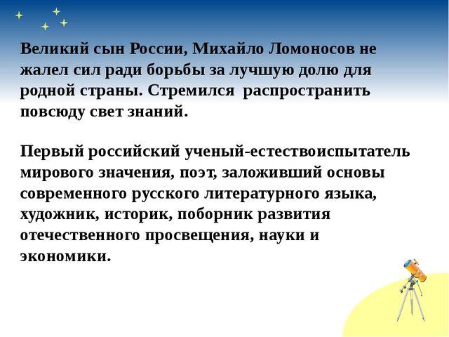 Великий сын России, Михайло Ломоносов не жалел сил ради борьбы за лучшую долю...