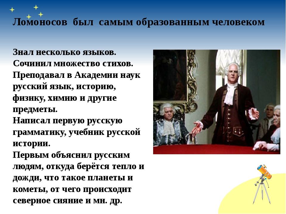 Ломоносов был самым образованным человеком Знал несколько языков. Сочинил мно...