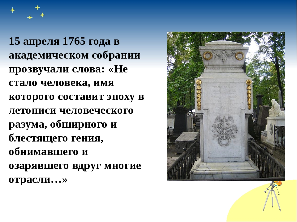15 апреля 1765 года в академическом собрании прозвучали слова: «Не стало чело...
