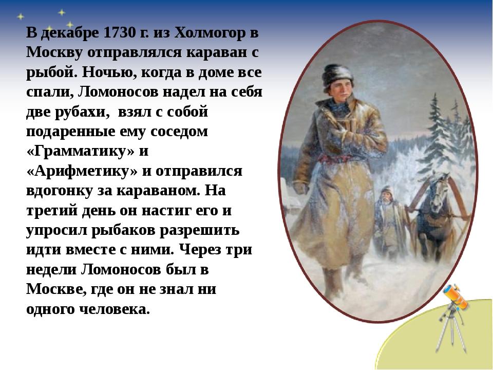 В декабре 1730 г. из Холмогор в Москву отправлялся караван с рыбой. Ночью, ко...