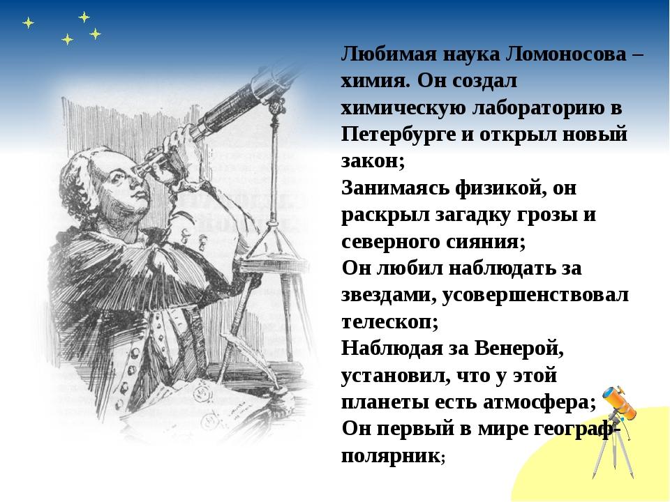 Любимая наука Ломоносова – химия. Он создал химическую лабораторию в Петербур...