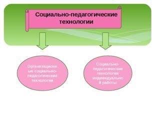 Социально-педагогические технологии организационные социально-педагогические