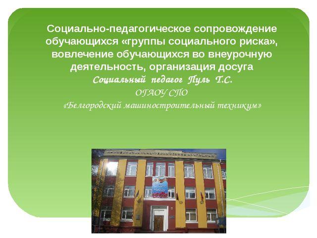 Социально-педагогическое сопровождение обучающихся «группы социального риска»...
