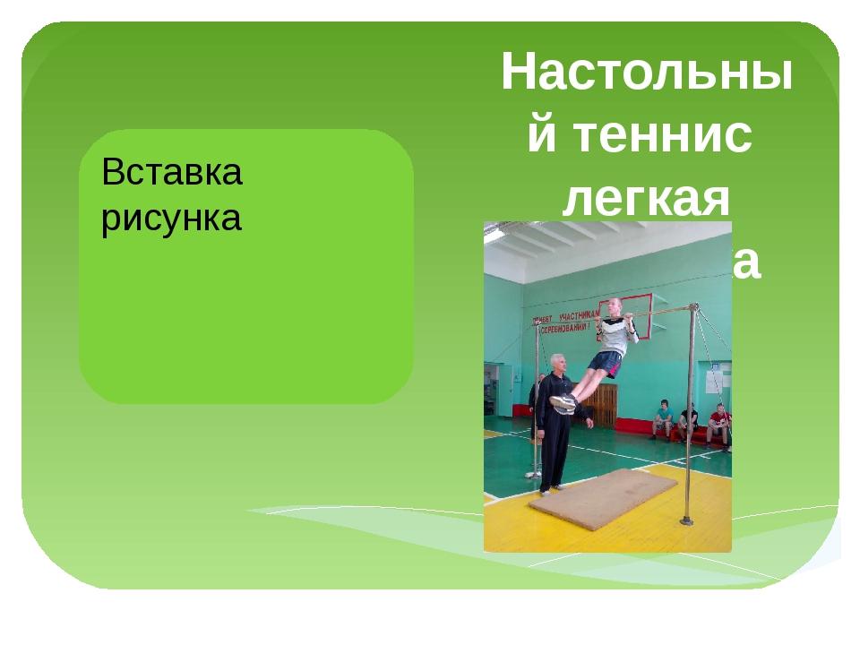 Настольный теннис легкая атлетика