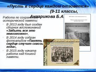 «Пусть в сердце каждом отзовется» (9-11 классы, Ангарикова Б.А.) Работа по со