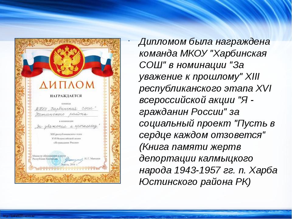 """Дипломом была награждена команда МКОУ """"Харбинская СОШ"""" в номинации """"За уважен..."""