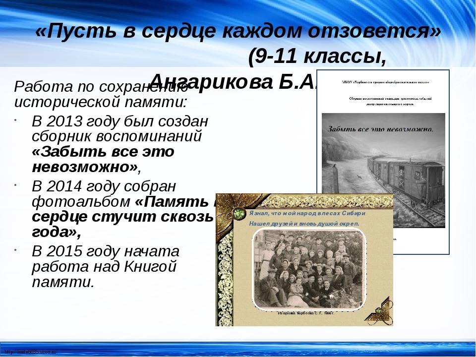 «Пусть в сердце каждом отзовется» (9-11 классы, Ангарикова Б.А.) Работа по со...