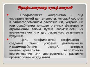 Профилактика конфликтов Профилактика конфликтов - вид управленческой деятель