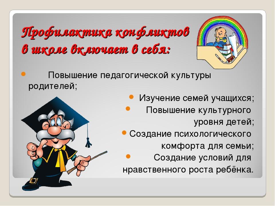 Профилактика конфликтов в школе включает в себя: Повышение педагогической ку...