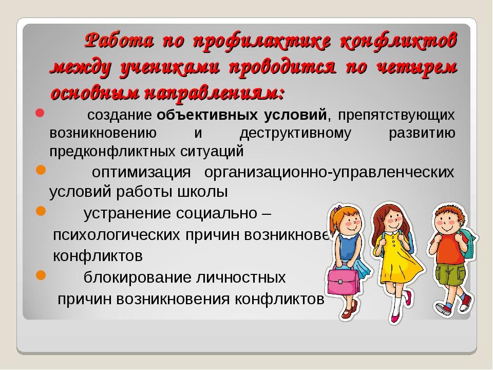 Работа по профилактике конфликтов между учениками проводится по четырем осн...