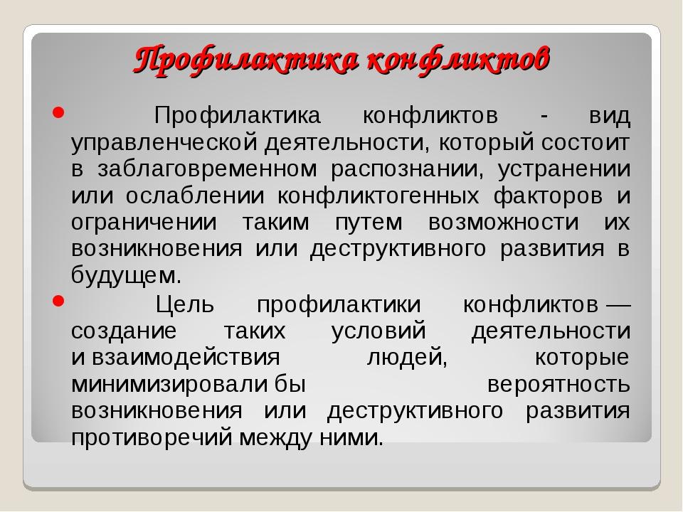 Профилактика конфликтов Профилактика конфликтов - вид управленческой деятель...