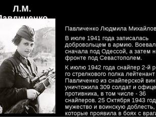 Л.М. Павличенко Павличенко Людмила Михайловна. В июле 1941 года записалась до