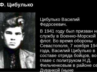 В.Ф. Цибулько Цибулько Василий Федосеевич. В 1941 году был призван на службу