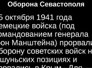 Оборона Севастополя 25 октября 1941 года немецкие войска (под командованием г