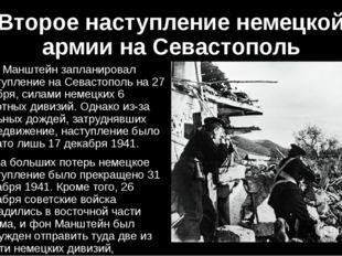 Второе наступление немецкой армии на Севастополь Фон Манштейн запланировал на