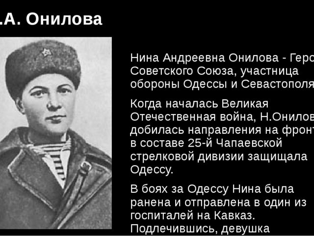 Н.А. Онилова Нина Андреевна Онилова - Герой Советского Союза, участница оборо...