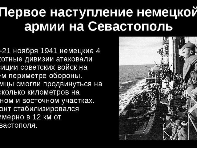 Первое наступление немецкой армии на Севастополь 11-21 ноября 1941 немецкие 4...