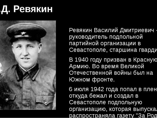 В.Д. Ревякин Ревякин Василий Дмитриевич - руководитель подпольной партийной о...