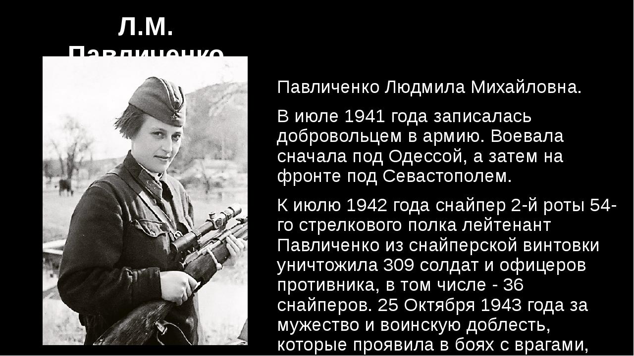 Л.М. Павличенко Павличенко Людмила Михайловна. В июле 1941 года записалась до...